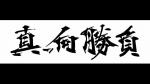 東大阪 VS OSFL 親睦交流戦の詳細をアップしました!